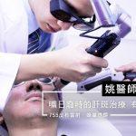醫師專欄│曠日廢時的肝斑治療 有解了