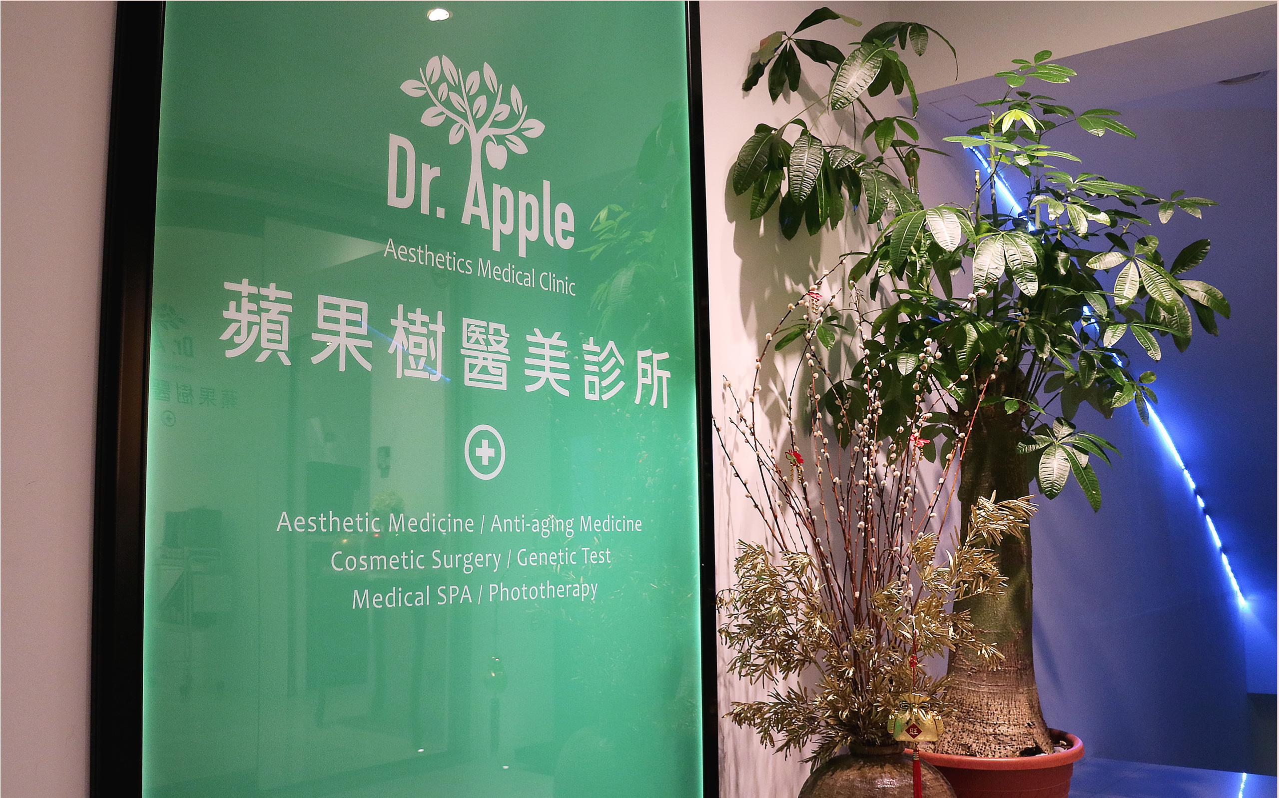 蘋果樹醫美 診所照